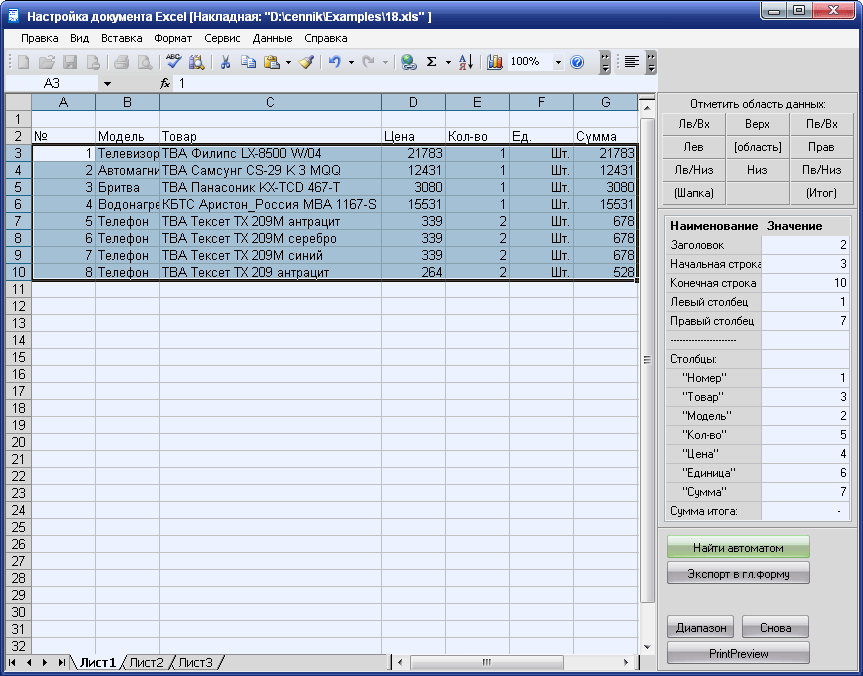 Счет-фактура и товарная накладная онлайн