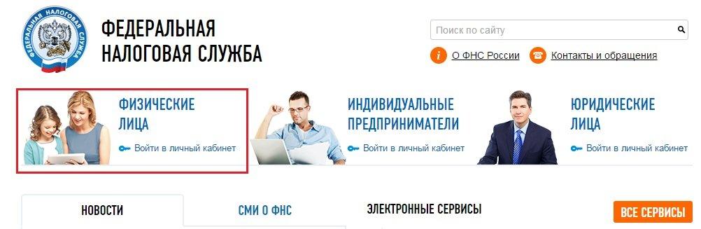 Сайт ФНС. Раздел для физ. лиц
