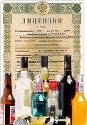 Лицензия на продажу алкоголя в 2016 году