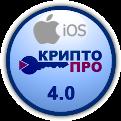 КриптоПро CSP 4.0 FrameWork для iOS 6, 7, 8, 9
