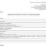 Паспорт домовладения_Страница_1