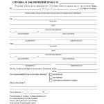 Форма №6 Справка о заключении брака