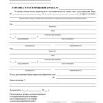 Форма №7 Справка о расторжении брака